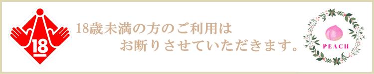女性用風俗(性感マッサージ・デリヘル)18歳未満禁止
