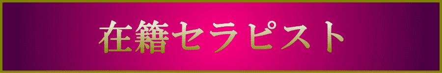 東京女性用性感マッサージ在籍セラピスト